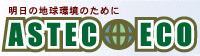 astec eco.png